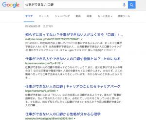 仕事ができない_口癖_-_Google_検索